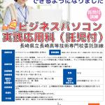 令和2年2月開始・長崎県立長崎高等技術専門校委託訓練が始まります