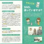 長崎新聞とっとってに掲載されました