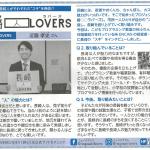 広報長崎「長崎LOVERS」にて代表の近藤が登場しました。